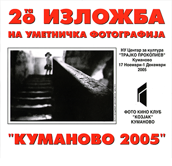 Photo Salon 2005
